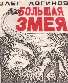 Большая змея-книга-1