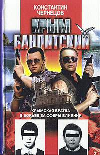 Крым бандитский