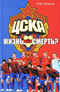 Олег Логинов ЦСКА. Жизнь или смерть?