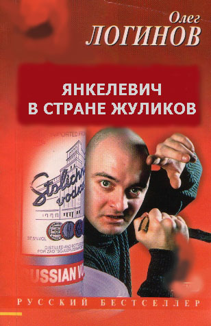 Янкелевич в стране жуликов-обложка
