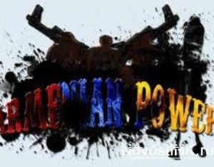 Армянская сила - плакат