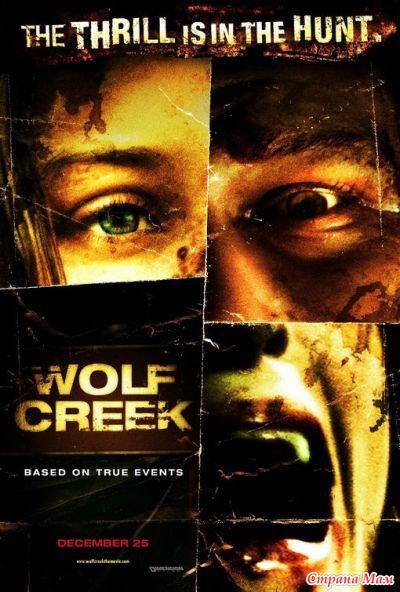 «ВОЛЧЬЯ ЯМА» (Wolf Creek)