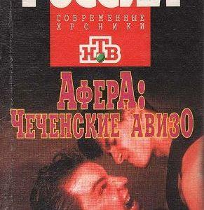 чеченские авизо-книга