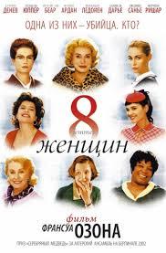 «8 ЖЕНЩИН » (8 femmes)