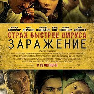 Заражение. 2011-1