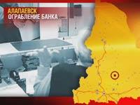 Ограбление банка в Алапаевске-1