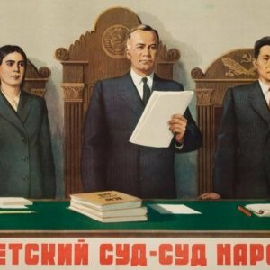 советский суд-1