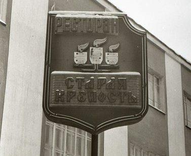 Старая крепость-1