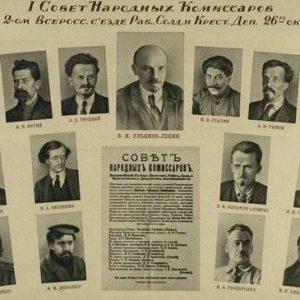 Совет народных комиссаров